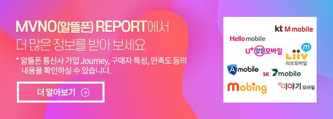 앱 사용행동 Report 바로가기