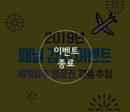 2019 패널 감사 이벤트