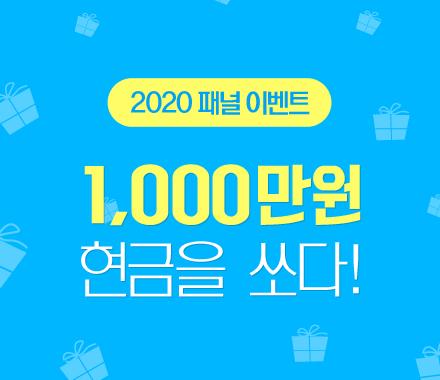 2020 패널 감사 이벤트